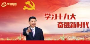 China-Denunziantenwebsite-mit-Präsident